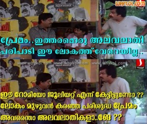 Sreenath comedy dialogue