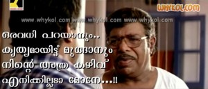 Thilakan funny comment
