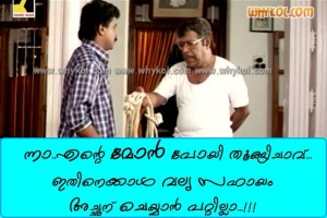 Thilakan best comedy dialogue