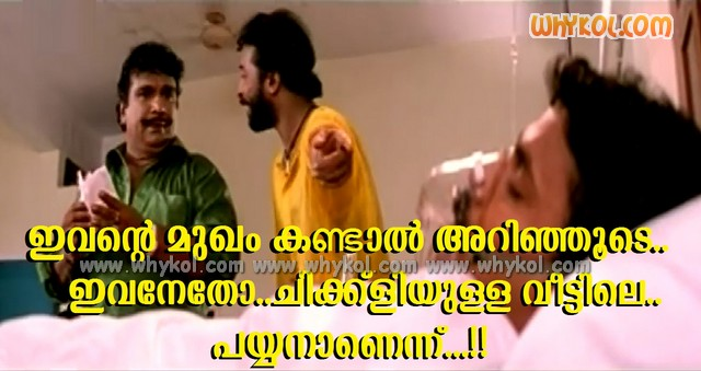 Malayalam funny picture comment in Punjabi house