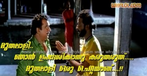 funny malayalam pictures