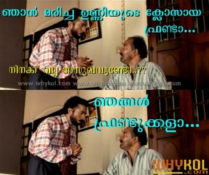 super situation comedy malayalam