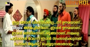 Malayalam funny dialogue photo