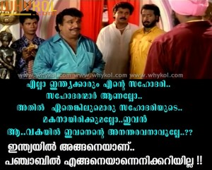 malayalam comedy movie