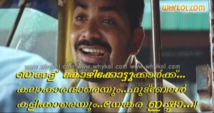 Vinay fort super dialogue