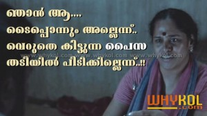 Sajitha Madathil film dialogue