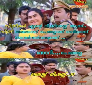 jagadeesh and bindhu panicker comedy scene