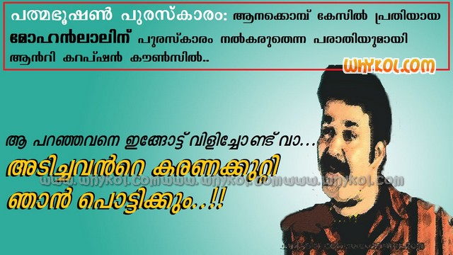 lalettan- near on pathmabhooshan