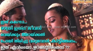 Nithya menon hot dialogue