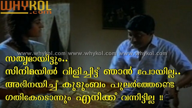 malayalam funny self promotion