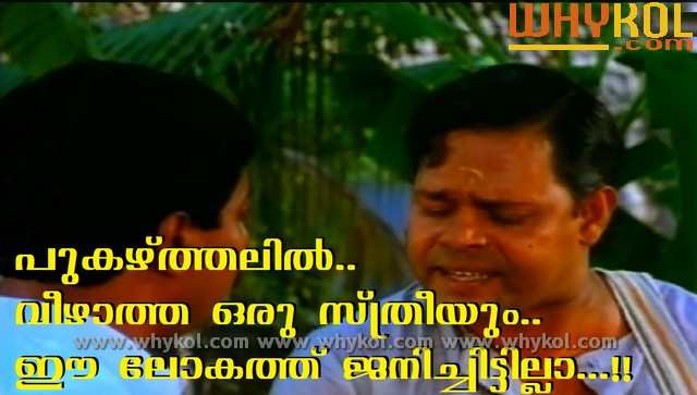 Malayalam funny wallpaper