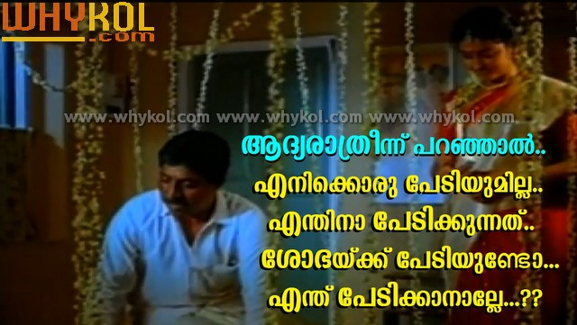 funny malayalam movie comment