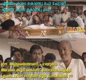 Comedy scene from new malayalam movie