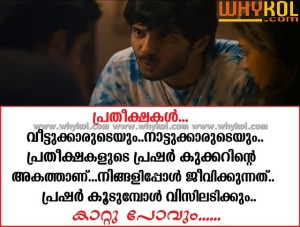 Funny malayalam quote