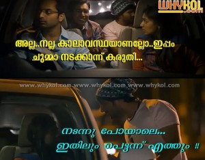 malayalam crazy moment