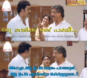 Malayalam dirty comedy comment