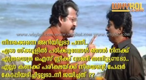Mohanlal funny comment