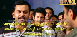Indrajith best funny comment