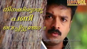 Pani malayalam picture comment