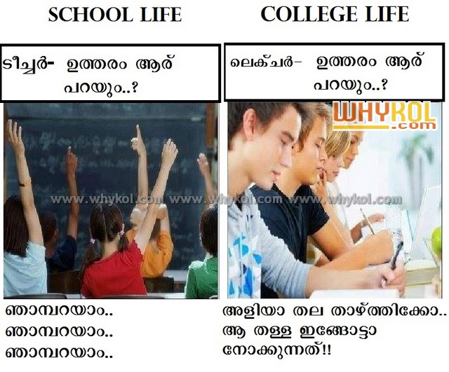 Tintumon malayalam cartoon comedy scrap whykol our college life thecheapjerseys Gallery