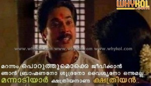 Mammootty super dialogue