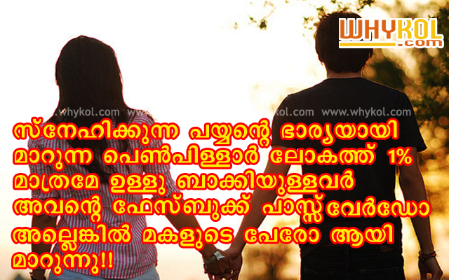 List of malayalam love quotes 60 love quotes pictures and images Awesome Malayalam Love Quots