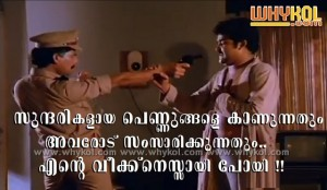 Mohanlal's weakness funny