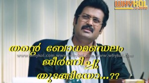 Manoj k jayan comedy in Homely Meals