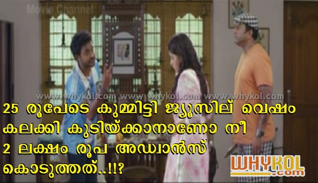 malayalam famous comedy dialogues