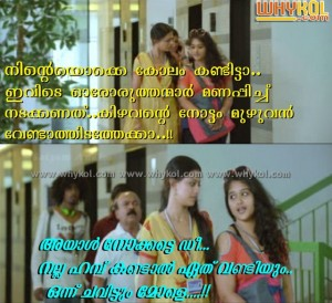 Malayalam hot dialogue