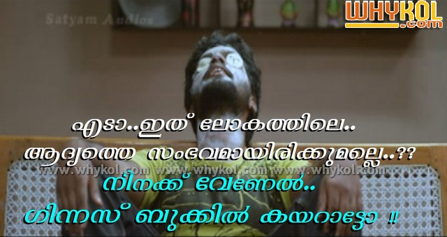 Balu Varghese funny comment
