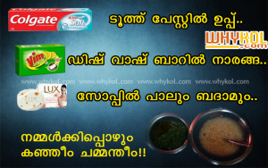 malayalam funny image collection
