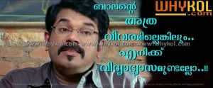 malayalam film comedy photo