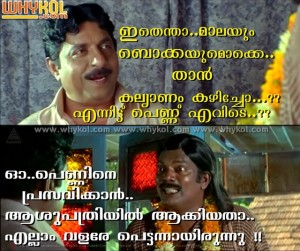 Sreenivasan and salim kumar comedy scene