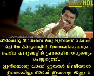 Mammootty angry dialogue
