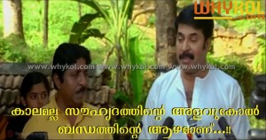 malayalam friendship dialogue