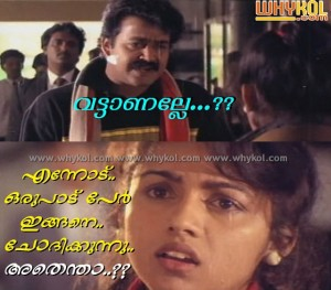 Mohanlal and Revathy comedy