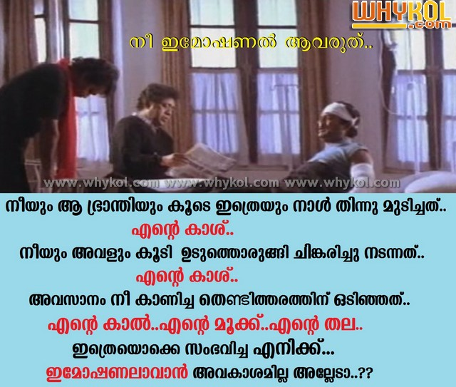 Malayalam super emotional comedy dialogue