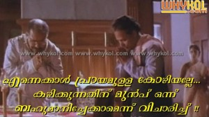 Thilakan super funny dialogue