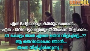 Innocent malayalam funny theri
