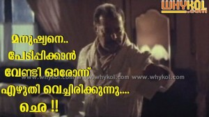 Thilakan malayalam funny words