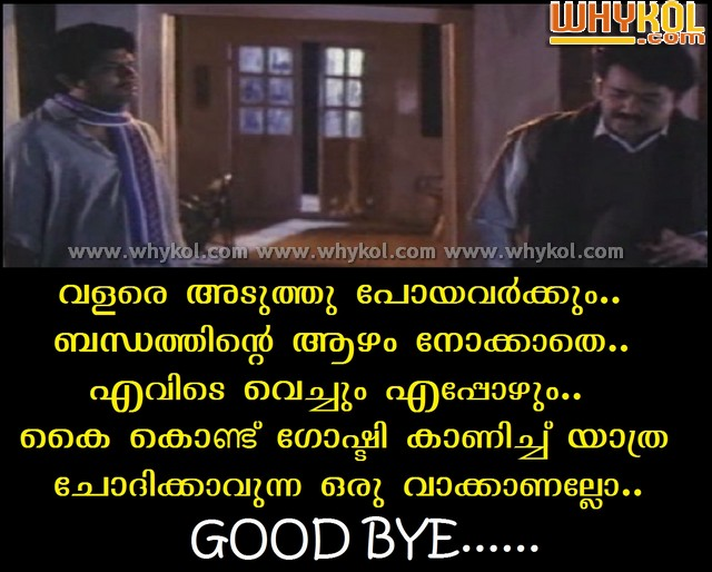 Mohanlal malayalam sad love quote in Kilukkam