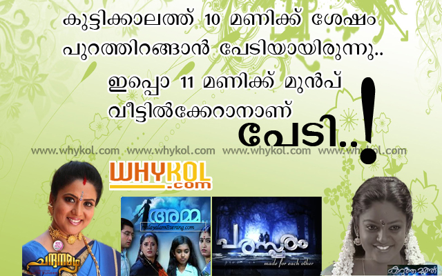 malayalam tv serial funs