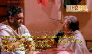 malayalam movie dialogues