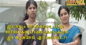 malayalam film dialogue photos