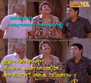 Siddique comedy scene