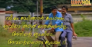 malayalam Hate Love funny dialogue