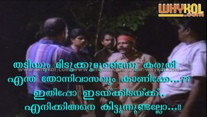Malayalam comedy film