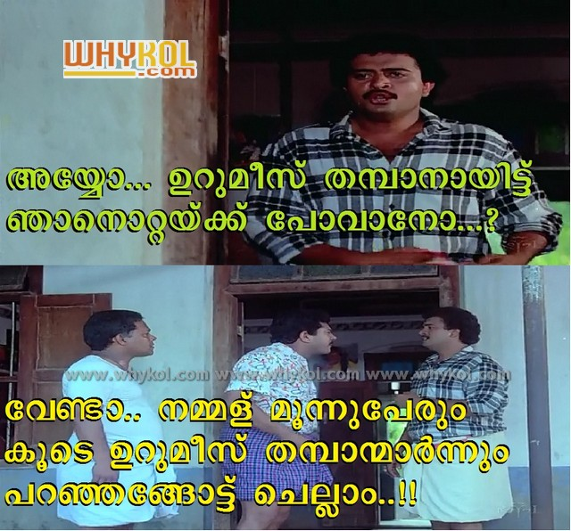Malayalam Comedy Heroes With Dialogues : Malayalam Comedy Scenes With Dialogues malayalam movie ramji rao ...
