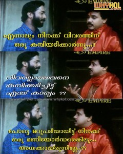 Harisree ashokan and Dileep comedy